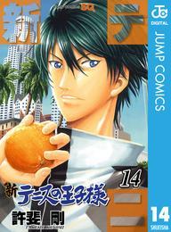 新テニスの王子様 14 漫画