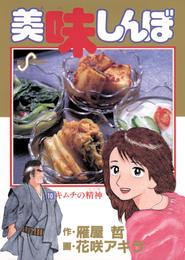 美味しんぼ(10) 漫画