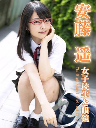 女子校生と眼鏡 安藤遥※直筆サインコメント付き 漫画