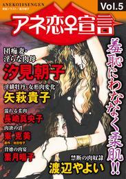 アネ恋♀宣言 Vol.5 漫画