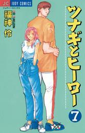 ツナギとヒーロー(7) 漫画