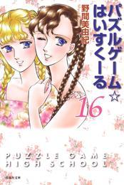 パズルゲーム☆はいすくーる 16巻 漫画