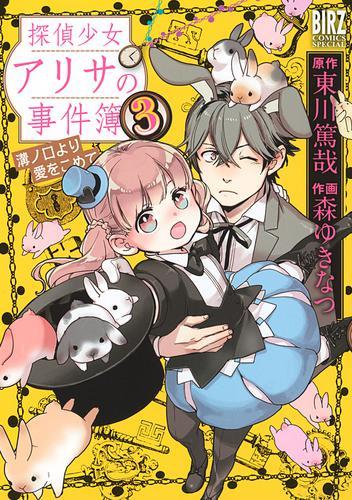 探偵少女アリサの事件簿 溝ノ口より愛をこめて (3) 漫画