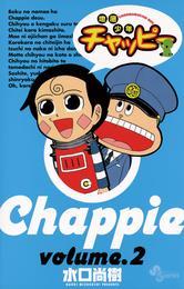 地底少年チャッピー(2) 漫画
