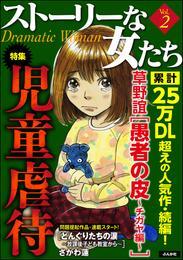ストーリーな女たちVol.2児童虐待 漫画