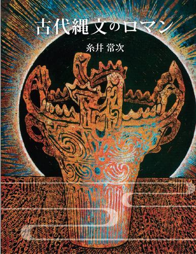 古代縄文のロマン 漫画