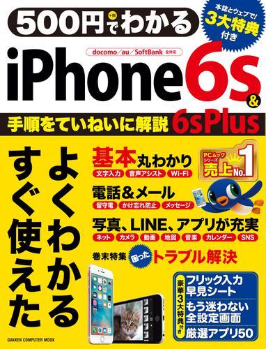 500円でわかる iPhone6s&6s Plus 漫画