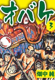 オバケ 3巻 漫画