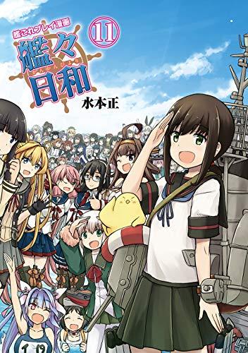 艦これプレイ漫画 艦々日和 (1-9巻 最新刊)