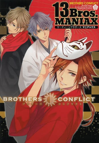 BROTHERS・CONFLICT・13Bros.MANIA 漫画