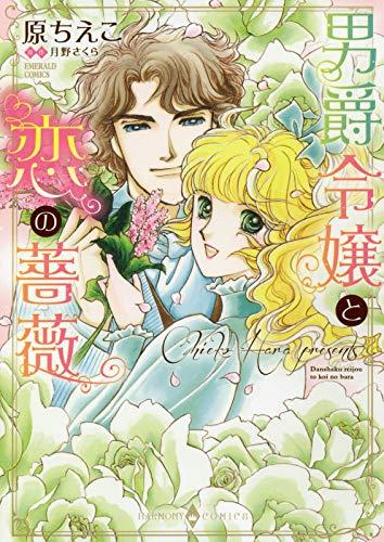 男爵令嬢と恋の薔薇 (1巻 全巻)