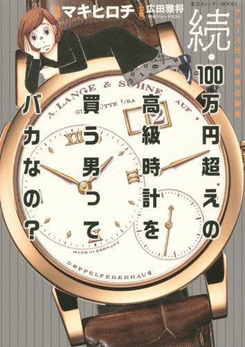 100万円超えの高級時計を買う男ってバカなの? 漫画