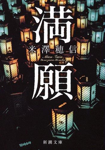 【ライトノベル】満願 漫画