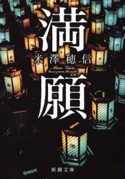 【ライトノベル】満願 (全1冊)