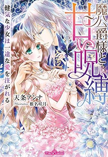 【ライトノベル】魔公爵様と甘い呪縛 健気な少女は一途な愛を注がれる 漫画