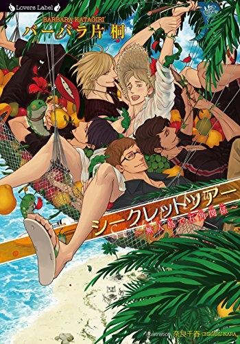 【ライトノベル】シークレットツアー〜無人島で五角関係〜 漫画