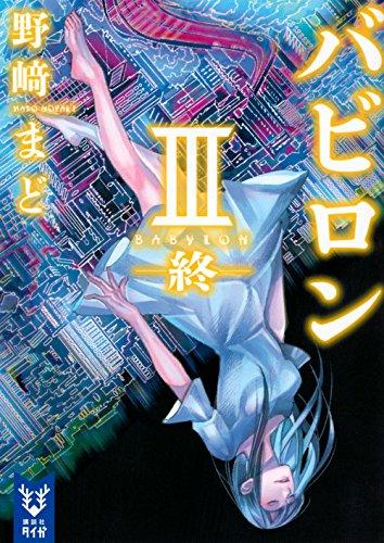【ライトノベル】 バビロン (全3冊) 漫画
