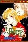 天国の花 (1-6巻 全巻) 漫画