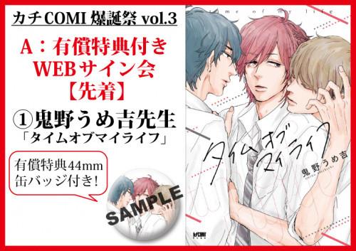 【WEBサイン会】カチCOMI爆誕祭vol3有償特典缶バッジ付き「タイムオブマイライフ」