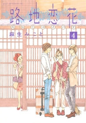 路地恋花 漫画