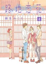 路地恋花 4 冊セット最新刊まで 漫画
