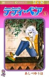 テディ・ベア 5 冊セット全巻 漫画