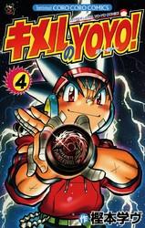 キメルのYOYO! 4 冊セット全巻 漫画