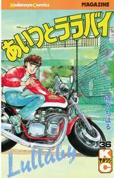 あいつとララバイ(36) 漫画