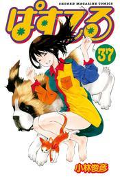 ぱすてる(37) 漫画