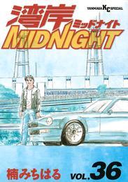 湾岸MIDNIGHT(36) 漫画