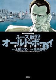 オールド・ボーイ 2巻 漫画