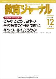 教育ジャーナル2014年12月号Lite版(第1特集) 漫画