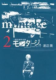 三億円事件奇譚 モンタージュ(2) 漫画