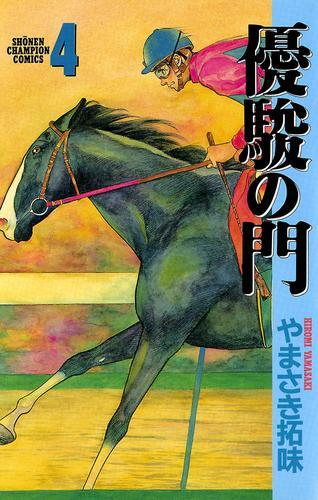優駿の門(4) 漫画