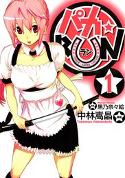 パカ☆RUN 1巻 漫画
