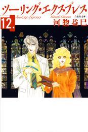 ツーリング・エクスプレス 12巻 漫画