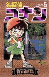 名探偵コナン(5) 漫画