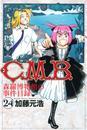 C.M.B.森羅博物館の事件目録(24) 漫画