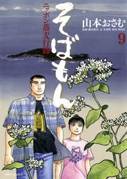 そばもんニッポン蕎麦行脚(9) 漫画