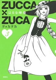 ZUCCA×ZUCA(3) 漫画