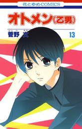 オトメン(乙男) 13巻 漫画