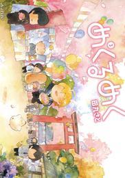 めくるめく(3) 漫画