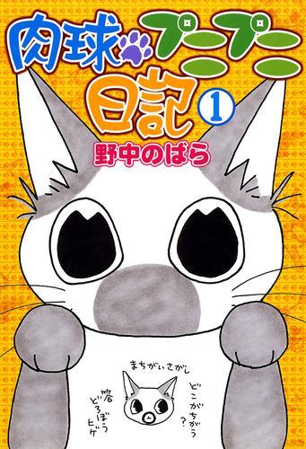 肉球プニプニ日記 1 漫画