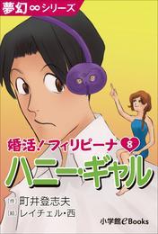 夢幻∞シリーズ 婚活!フィリピーナ8 ハニー・ギャル 漫画