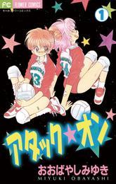 アタック★オン(1) 漫画