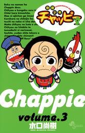 地底少年チャッピー(3) 漫画