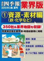 会社四季報 業界版【1】資源・素材編 (15年夏号)