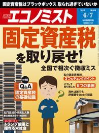 週刊エコノミスト (シュウカンエコノミスト) 2016年06月07日号 漫画