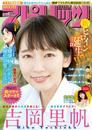 週刊ビッグコミックスピリッツ 2018年33号(2018年7月14日発売) 漫画