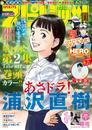 週刊ビッグコミックスピリッツ 2019年45号(2019年10月7日発売) 漫画